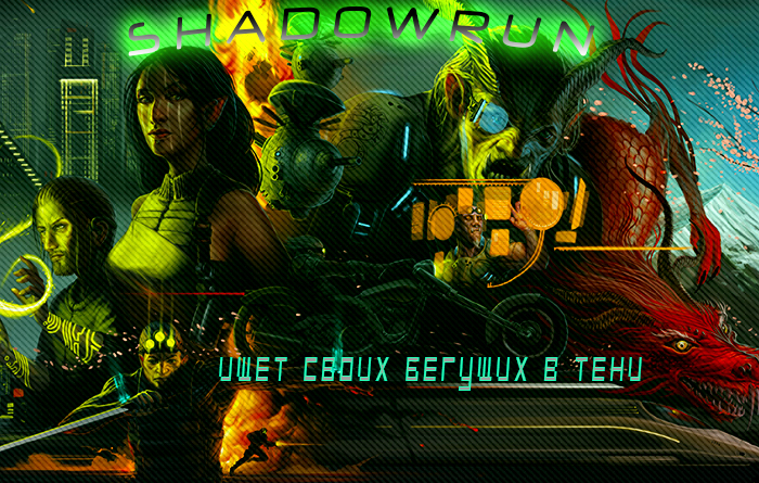 http://shadowrun6world.f-rpg.ru/files/0016/5c/a1/22165.jpg